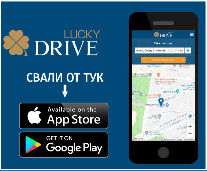 Lucky Drink and Drive - Приложение за Android и Iphone
